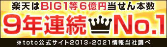 楽天はBIG1等6億円本数8年連続No.1